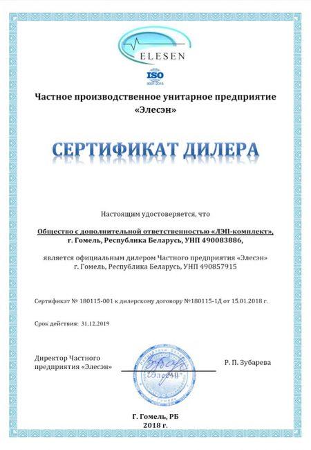 Сертификат дилерский ЭЛЕСЕН