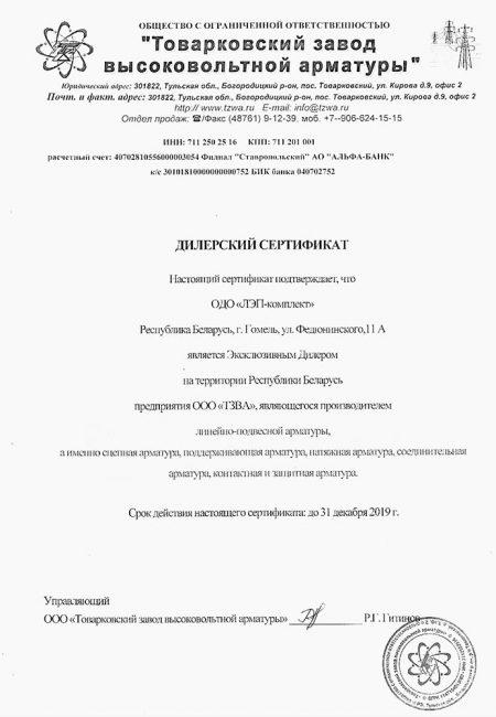 Сертификат дилерский